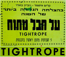 "1984 Film HEBREW MOVIE POSTER Israel ""TIGHTROPE"" Hebrew CLINT EASTWOOD J.BUJOLD"