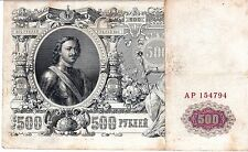 500 Rubles  Russian Empire Banknote AP154794 Circulated