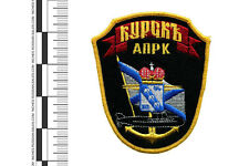 EMBROIDERED MILITARY RUSSIAN SLEEVE PATCH NUCLEAR SUBMARINE KURSK NAVY NORTH FL