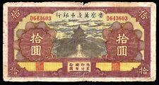China 10 YUAN 1940 ( BANK of SHANSI CHAHAR & HOPEI ) S-3156  rare