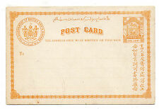 Rare British NORTH BORNEO 1889 Unused POST CARD 1 cent yellow-brown design