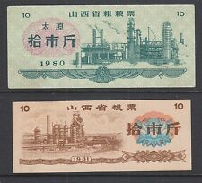 China, PRC 1980 & 1981 Ration Coupons for Commodities