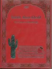 Rabih Abou-Khalil. The Cactus of Knowledge (2003) DVD+BOOK