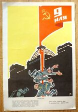 OLD RUSSIAN POSTER ANTI-FASCIST WW2 BANNER VICTORY REICHSTAG GERMAN CAPITULATION