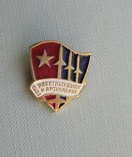 pin badge Day of rocket troops and artillery of the USSR CCCP