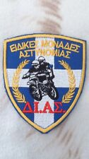 Ecusson  section police moto grece