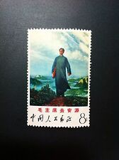CN62  China stamps  - 1968 - W12 / Sc# 998 - MNH VF