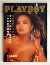 MINT CONDITION FOREIGN PLAYBOY MAGAZINE [PRICE REDUCED]