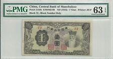 China(Manchukuo) 1 Yuan, 1944, Pick J135b(only block No.), Pmg 63 Epq