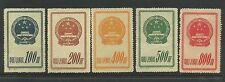 China P R - 1951 National Emblem set mint no gum as issued reprints as per scan