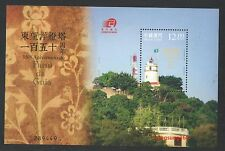 China Macau 2015 S/S 150th Anniversary of Guia Lighthouse Stamp