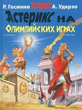 In Russian book Graphic novel Asterix aux jeux Oly Астерикс на Олимпийских играх