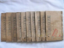 Folk Collection Chinese old 10 Science Medicine Books Zengxiaobencao