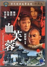 The Vengeful Beauty (1978) DVD [NON-USA REGION 3] Deltamac Shaw Brothers Eng Sub