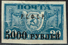 Russia Bolshevic Revolution Coat of Arm Inflation classic stamp 1922 MLH