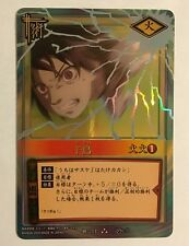 Naruto Card Game Ultra Rare 術-211 + 1 Pièce