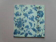 Exhibition Catalog of Early Ming Chinese Porcelain – 1982, Scarce