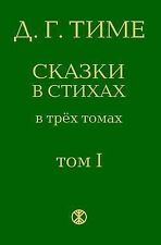 Dmitrijs Time's Fairytales in Verse: Legends of Ancient Russia : From the...