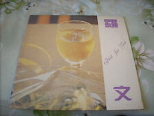 a941981  HK Promo LP Single Roman Tam 羅文 Just For You
