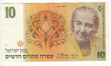 Bank of Israel- 1985 10 NIS Note P 53 A Golda Meir, CIRCULATED #232 COMBINE FREE