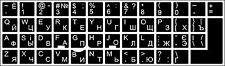 Full Keyboard stickers (English-Russian and Ukrainian) for LENOVO laminated