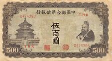 China 500 Yuan ND. 1945  J 89a  Series THK  circulated Banknote  , A 20