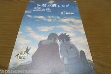 NARUTO yaoi doujinshi Itachi X Sasuke (A5 202pages) Ichiraku kimiga nokoshita s