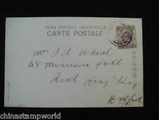 old China HK stamp postcard,1907 fm HK to HK,with KE stamp one cent