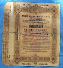 Russia Russian 1908 Imperial Government 100 Roubles Bond Loan Share