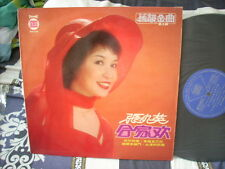 a941981 Chang Siao Ying  LP  張小英 Happy Family SNR-2373 Oldies LP 舊韻金曲 Volume 3 合家歡