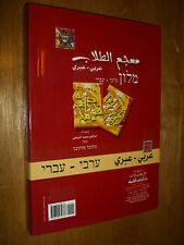 Arabic- Hebrew Dictionary First Printing 2002