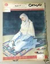 """Akher Saa"" أخر ساعة  Arabic Egyptian #1020 Magazine 1954"