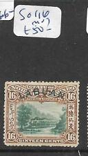 LABUAN (PP1501B) 16C TRAIN SG 116  MOG