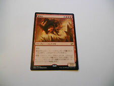 1x MTG JAPANESE Fulminafuria-Thunderblust Magic EDH MM2 Modern Masters x1
