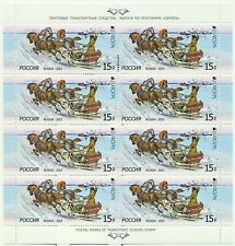 "RUSSIA 2013 Full Sheet, Europa CEPT, The Postman van. Rare type ""MEANS"", MNH"