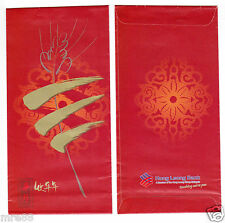 MRE * 2003 HLB CNY Ang Pau / Red Packet #5