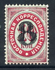 RUSSIAN P.O. in TURKISH EMPIRE 1876 8 on 10 K. black overprint, LHM / *