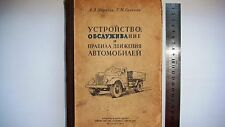 "1955 USSRRUSSIAN BOOK GUIDE ""THE DEVICE,SERVICE & RULES OF TRAFFIC.STUDY GUIDE"""