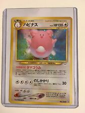 Pokemon BLISSEY No.242 JAPANESE Neo 3 HOLO Rare MINT CONDITION