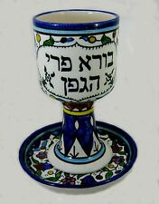 Kiddush Cup Armenian Ceramics Mixed flowers: 'Bore Pri Hagafen' Goblet & Coaster