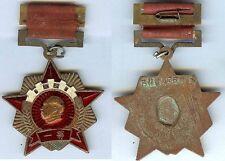 Médaille en variante - Chine médaille inconnue n° 23