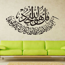 Vinyl Wall Decal Removable Quote Lettering Designs Islamic Art Home Mural Decor