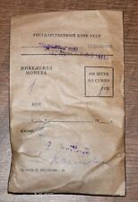 Lot of 100 Soviet Union Russian 1 Kopeks 1/100 Ruble Coins In Bank Envelope Pack