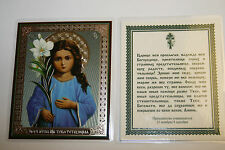 "YOUNG VIRGIN MARY Mother of Jesus YOUTH Kid TRILESTVUYUSCHA  10x12 cm or 4""x4.7"""