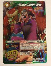 Naruto Miracle Battle Carddass NR03-82 MR Rōshi Jinchūriki