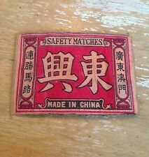 old match box top - safety matches made in china