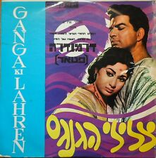 indian bollywood 1968 LP-ganga ki lahren-music:Chitragupt-made in israel ron ly