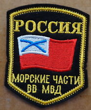 Russian    ARMY  POLICE MVD NAVY FORCES    embroidered     patch  #364 SE