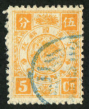 Imp China 1894 Dowager 5ca with Shanghai Antique Seal chop used