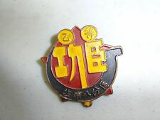 MILITARY MEDAL REPUBLIC OF CHINA FROM 1940S AND 50S YELLOW WRITING